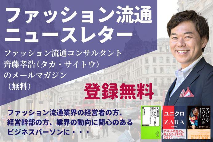 ファッション流通ニュースレター ファッション流通コンサルタント齊藤孝浩(タカ・サイトウ)のメールマガジン(無料)ファッション流通業界の経営者の方、経営幹部の方、業界の動向に関心のあるビジネスパーソンに・・・