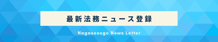 最新法務ニュース 長瀬総合法律事務所メールマガジン登録